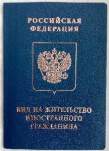 Какой документ нужен для витна жительства новосибирск
