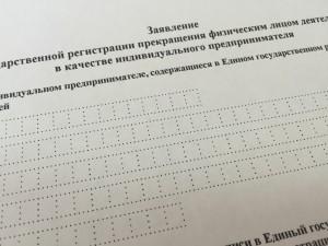 Прекращение деятельности ИП в Новосибирске