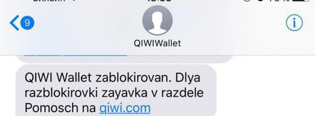 Заблокировали QIWI-кошелек